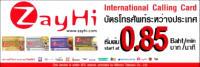 Telefony, telefonowanie w Tajlandii